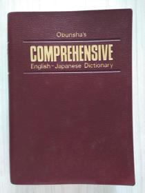 英和辞典  Obunsha's  Comprehensive English-Japanese Dictionary