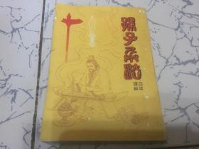 孙子兵法白话译解