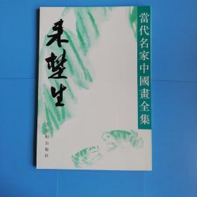 当代名家中国画全集—---来楚生 92年1版1印
