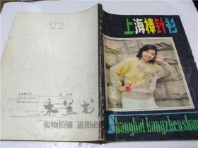 上海棒针衫 潇雨 学林出版社代理出版 1987年9月 16开平装