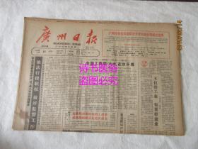 老报纸:广州日报 1988年11月28日 总第9156号——不仅带工业也要带农业、应该有企业集体股、天山影坛女强人:记电影导演广春兰、墩体先生雀战记、企业避免外汇风险的方法
