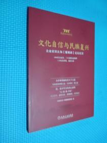 文化自信与民族复兴:企业家致良知(雁栖湖)论坛纪实