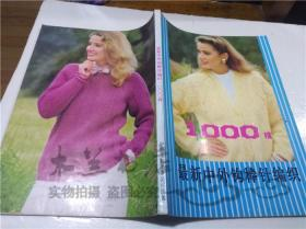 最新中外钩棒针编编织1000种 吴人 中外文化出版公司 1986年3月 16开平装
