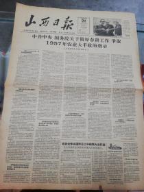【报纸】山西日报 1957年3月20日【中共中央国务院关于做好春耕工作、争取1957年农业大丰收的指示】【政协全体会议昨日上午结束大会讨论】