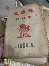 文汇报 合订本 1954年1.2.5.7.8.9.10.11.12.