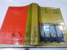 中国古代房室养生集要 宋书功 中国医药科技出版社 1991年10月 32开软精装