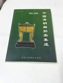 中国青铜器拍卖集成2001——2005