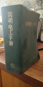 简明电工手册 全一册