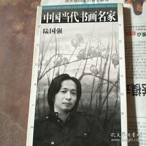中国当代书画名家陈国强