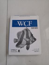WCF服务编程:Programming WCF Services