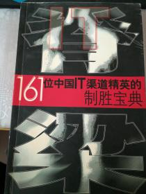 IT脊梁 161位中国IT渠道精英的制胜宝典