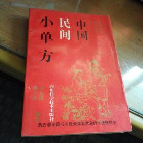 中国民间小单方