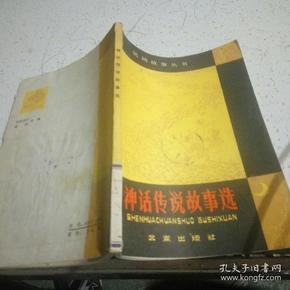 北京神话传说高中选河南省数学故事教材电子书图片