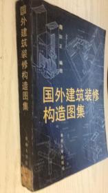国外建筑装修构造图集 钟训正 编绘
