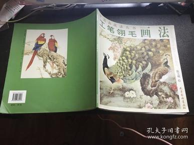 工笔翎毛画法(中国画技法丛书)07年1版3印7500册-最新上架 四当斋