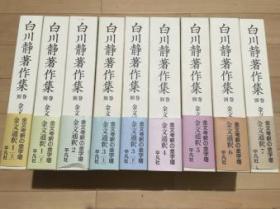 白川静著作集 金文通释 7卷9册全 2005年