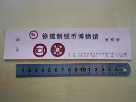 90年代【常熟徐建新钱币博物馆,门票】·