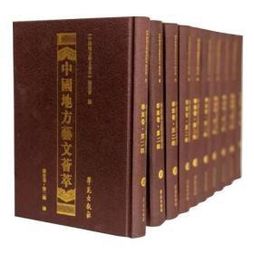 中国地方志文艺荟萃 中南卷 第一辑(16开精装 全十册 原箱装)