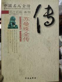 中国名人全传:名士名将系列《苏曼殊全传》