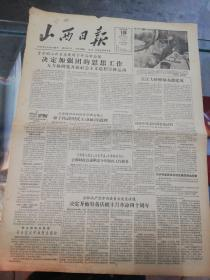 【报纸】山西日报 1957年3月18日【青年团山西省委连续召开各种会议决定加强团的思想工作】【长江大桥桥墩全部建成】