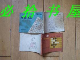 下一手第二十八册(收官的乐趣)、中盘角逐 两册合售