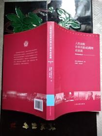 人民法院改革开放40周年成就展(深圳法院卷)