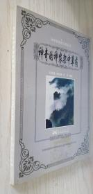 神奇的神农架中草药(1)