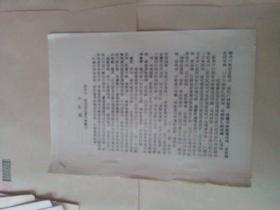 教育文献 清华大学教授朱祖成旧藏  80年代工程系  王俊明   爱 严 干