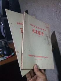 福鼎县中药资源普查技术报告(初稿)+福鼎县中药资源普查工作总结报告 2本合售 1987年一版一印  品好干净 油印本