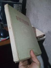 常见医学昆虫图谱 1958年一版一印  馆藏品好  函套有,无缺