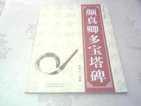 颜真卿多宝塔碑:名家书法教程