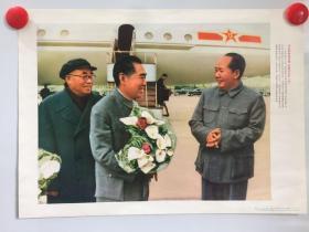 4开宣传画——毛主席和周总理、朱委员长在一起
