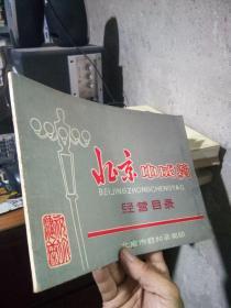 北京中成药经营目录 1981年一版一印  私藏品好