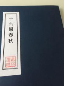 十六國春秋(復印本)