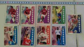 20世纪足球巨星卡(9张).