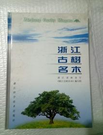 浙江古树名木(16开精装)