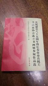 庆祝建党八十五周年暨长春市市直机关书画家协会成立书画展参展作品选