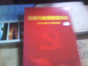 国家行政学院报告选 2008年10月特辑   ---碟片