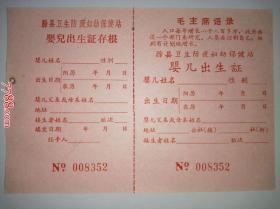 婴儿出生证008352(有毛主席语录)空白没使用