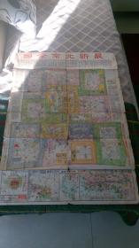 北京老地图(抗战时期)