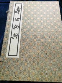中医珍本丛书:寿世秘典(一函八册)16开线装