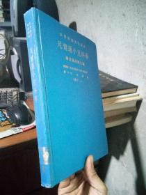 世界学术著作译本-尼尔逊小儿科学(第六册) 1977年一版一印 精装 品好干净