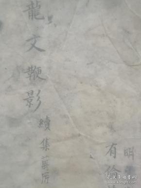 线装古籍·第30册·明正德9年·东古城吕阼手抄书