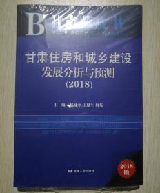 甘肃蓝皮书:甘肃住房和城乡建设发展分析与预测(2018)