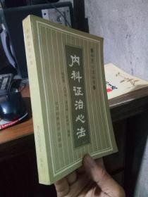 中医心法丛书-内科证治心法 1991年一版一印  未阅美品 覆膜本自然旧
