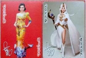 【全新】《范冰冰》绝版收藏扑克牌(本店内有中国绝版扑克牌大全)