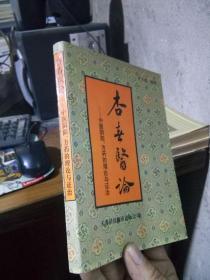 杏春医论:中医阴阳、方药的理论与证治 1993年一版一印4000册  品好干净 覆膜本
