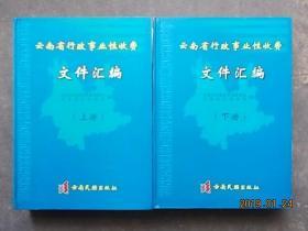 云南省行政事业性收费文件汇编  上下