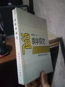 温病学探究 1996年一版一印2000册  钤印签赠品好干净 覆膜本书扉略磨损