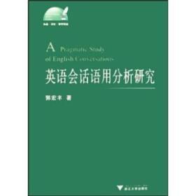 英语会话语用分析研究/外语文化教学论丛 正版 郭宏丰  9787308064699